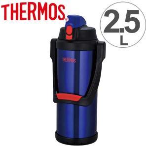 水筒 サーモス(thermos) 真空断熱スポーツジャグ 2.5L FFO-2501 ( 保冷 大容量 スポーツボトル )|colorfulbox