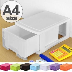 小物や書類の整理に便利な引き出し収納ケースです。A4サイズがぴったり入る大きさです。中身が見えないた...