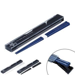 箸&箸箱セット スライド式 ファーストスター 音の鳴らないクッション付 19.5cm ( 食洗機対応 はし お弁当用 )|colorfulbox