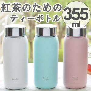 水筒 直飲み ペルレティーボトル 355ml ステンレス製 テフロン加工 ( ステンレスボトル ティーボトル 耐熱 )|新着A|03|colorfulbox
