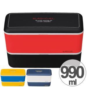 お弁当箱 日本製 RADICAL メンズ長角ネストランチ 2段 990ml ( 食洗機対応 電子レンジ対応 弁当箱 )|colorfulbox
