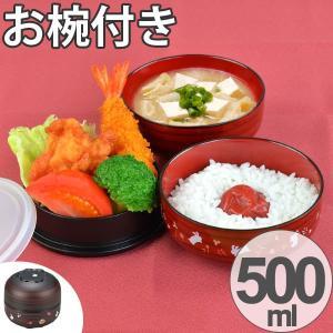 お弁当箱 2段 日本製 椀々弁当 お椀付き 500ml