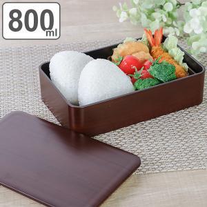 お弁当箱 日本製 一段ランチ 800ml 食洗機対応 電子レンジ対応