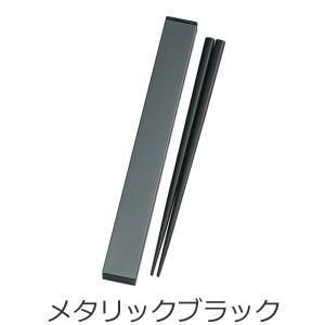 箸&箸箱セット 日本製 スライド式 スクエア箸箱セット 20.5cm メタリック 天然木 ( 木製箸 お弁当用 弁当用箸 )|colorfulbox|02