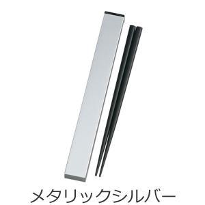箸&箸箱セット 日本製 スライド式 スクエア箸箱セット 20.5cm メタリック 天然木 ( 木製箸 お弁当用 弁当用箸 )|colorfulbox|03