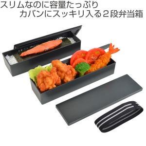 お弁当箱 日本製 2段 メンズスリム二段弁当 840ml メタリック 食洗機対応 電子レンジ対応 ( HAKOYA 弁当箱 ランチボックス )|colorfulbox|02