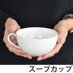 スープカップ 420ml 洋食器 軽量強化磁器 フォルテモア ( 白い食器 強化 軽量 割れにくい 器 皿 食器 )|colorfulbox
