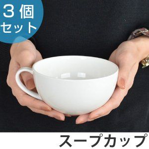 スープカップ 420ml 洋食器 軽量強化磁器 フォルテモア 3個セット ( 白い食器 強化 軽量 割れにくい 器 皿 食器 )|colorfulbox
