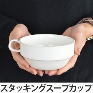 スープカップ スタッキング 460ml 洋食器 軽量強化磁器 フォルテモア ( 白い食器 強化 軽量 割れにくい 器 皿 食器 )|colorfulbox