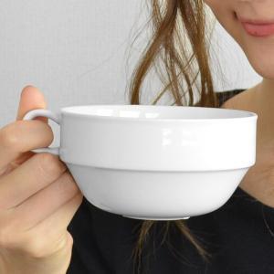 スープカップ スタッキング 460ml フォルテモア