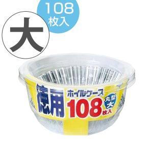 お弁当カップ おかずカップ 徳用ホイルケース アルミ 丸型 ...