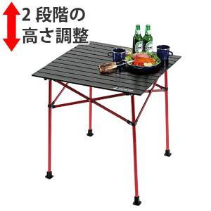 折りたたみテーブル キャンプ用品 アルミツーウェイロールテーブル スリム収納 ( 簡易テーブル コンパクト 組み立てテーブル ) 新着A 04 colorfulbox