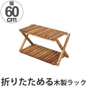 オープンラック 木製 2段ラック 幅60cm ( 棚 ラック 木製ラック ) colorfulbox