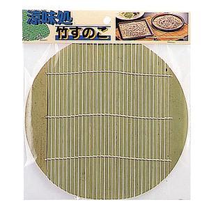 竹すのこ 涼味処 丸 19.5cm