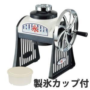 かき氷機 手動式 アンティーク 製氷カップ付 ( かき氷器 ...