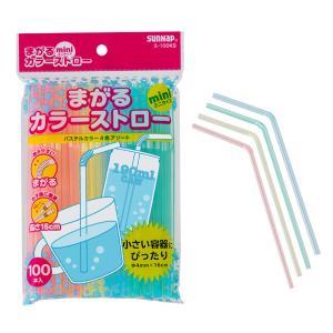 ストロー 曲がる カラーストロー ミニ 16cm 100本入り ( ストロー 使い捨て 曲がる )|colorfulbox
