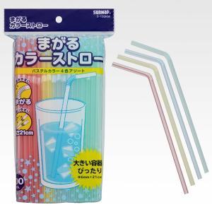ストロー 曲がる カラーストロー 21cm 100本入り ( ストロー 使い捨て 曲がる )|colorfulbox
