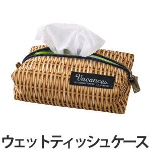 ウェットティッシュケース バカンス PANIER ファスナー付 ( ポーチ 小物入れ ティッシュケース )|colorfulbox
