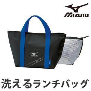 洗える保冷ランチバッグ(2重タイプ) L インナーバッグ付 ミズノ MIZUNO ( 保冷バッグ お弁当バッグ ランチトートバッグ )|colorfulbox