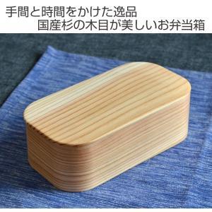 曲げわっぱ 弁当箱 日本製 長角 一段 木製 640ml 仕切り付き ( お弁当箱 わっぱ弁当 ランチボックス )|colorfulbox|02