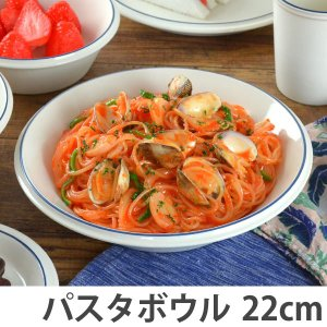 パスタボウル 22cm コンコード ブルーライン 洋食器 陶器 ( 食器 硬質陶器 深皿 ボウル 大皿 中皿 器 皿 )|colorfulbox