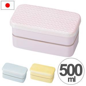 お弁当箱 長角 2段 あじろカラー ランチボックス 500ml HAKOYA