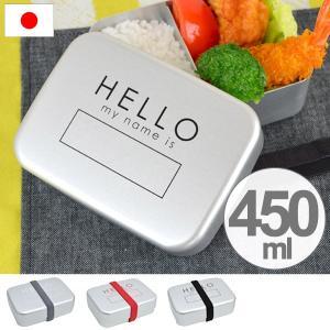 お弁当箱 アルミ製 アルミランチボックス HELLO 450ml ランチベルト付き