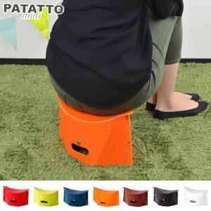 折りたたみイス パタットミニ PATATTOmini 軽量 コンパクト ( スツール コンパクトチェア 簡易椅子 )|colorfulbox