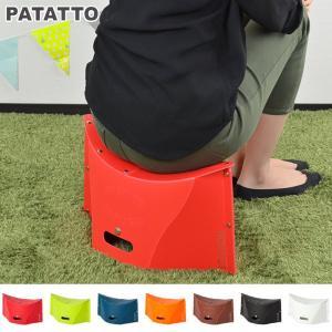 折りたたみイス パタット PATATTO 軽量 コンパクト ( スツール コンパクトチェア 簡易椅子 )|新着A|06|colorfulbox
