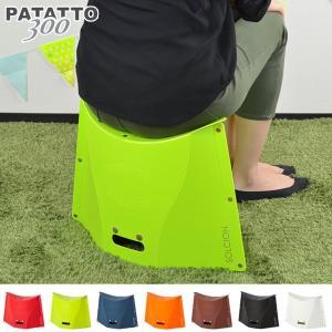 折りたたみイス パタット300 PATATTO 軽量 コンパクト ( スツール コンパクトチェア 簡易椅子 )|colorfulbox