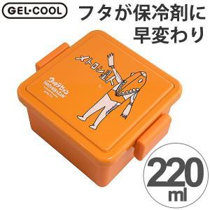 お弁当箱 ジェルクール ウルトラマン メトロン星人 S 1段 220ml 保冷剤一体型フタ   ( ランチボックス 日本製 デザートケース )|colorfulbox