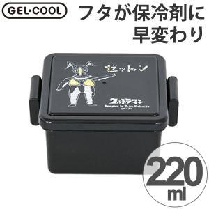 お弁当箱 ジェルクール ウルトラマン ゼットン S 1段 220ml 保冷剤一体型フタ   ( ランチボックス 日本製 デザートケース )|colorfulbox