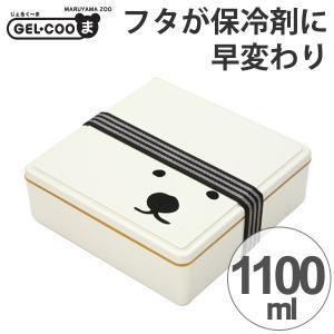 お弁当箱 ジェルクール じぇるく〜ま ピクニックランチボックス ファミリー 1段 1100ml 保冷剤一体型フタ  ( ランチボックス 日本製 バンド付 ) colorfulbox