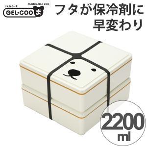 お弁当箱 ジェルクール じぇるく〜ま ピクニックランチボックス ファミリー 2段 2200ml 保冷剤一体型フタ   ( 行楽弁当 ピクニック 大人数 )|colorfulbox