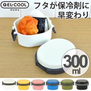 特価 お弁当箱 ジェルクール ドーム S 1段 300ml 保冷剤一体型 ( ランチボックス 日本製 デザートケース )|新着A|07|colorfulbox