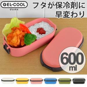 特価 お弁当箱 ジェルクール ドーム M 1段 600ml 保冷剤一体型 ( ランチボックス 日本製 弁当箱 )|colorfulbox