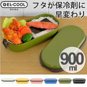 お弁当箱 ジェルクール ドーム L 1段 900ml 保冷剤一体型