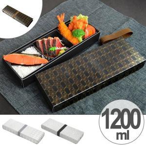 折り畳みランチボックス 松花堂弁当箱 一段 1200ml 仕切付き 日本製 スリム モダン