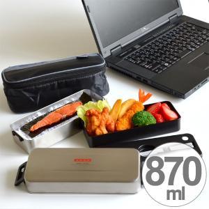 お弁当箱 ランチボックス ステンレス製 2段 バッグ付き 870ml 箸付き