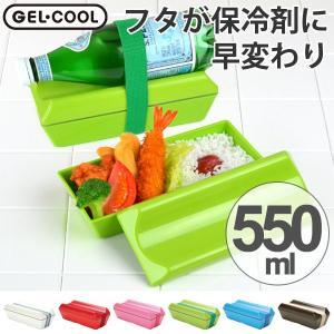 お弁当箱 ジェルクール ペコ fitシリーズ 1段 550ml 保冷剤一体型フタ