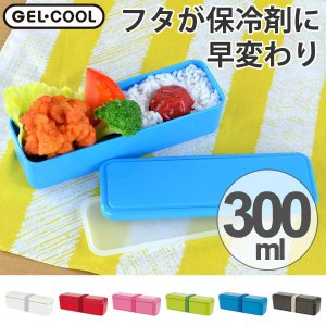 お弁当箱 ジェルクール スリム fitシリーズ 1段 300ml 保冷剤一体型フタ ( ランチボックス 日本製 弁当箱 )|colorfulbox