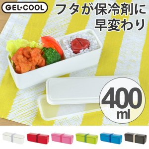 お弁当箱 ジェルクール スリム fitシリーズ 1段 400ml 保冷剤一体型フタ ( ランチボックス 日本製 弁当箱 )|colorfulbox