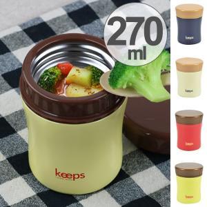 スープジャー キープス フードマグ ステンレス 保温 270ml ( 弁当箱 スープボトル フードポット )|colorfulbox