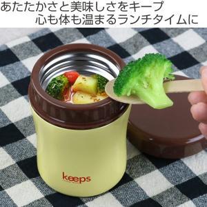スープジャー キープス フードマグ ステンレス 保温 270ml ( 弁当箱 スープボトル フードポット )|colorfulbox|02
