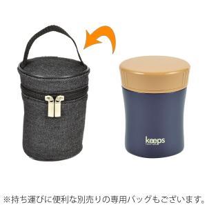 スープジャー キープス フードマグ ステンレス 保温 270ml ( 弁当箱 スープボトル フードポット )|colorfulbox|05