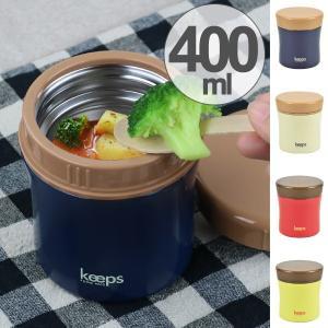 スープジャー キープス フードマグ ステンレス 保温 400ml ( 弁当箱 スープボトル フードポット )|colorfulbox