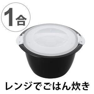 ご飯メーカー レンジごはん炊き 1合 電子レンジ専用 ( ライスジャー レンジ調理器 電子レンジ対応 )|colorfulbox
