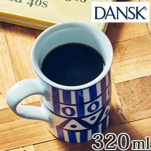 ダンスク DANSK マグカップ 320ml アラベスク 洋食器