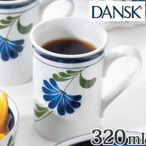 ダンスク DANSK マグカップ 320ml セージソング