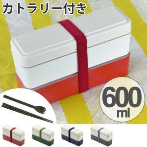 お弁当箱 スリムプラス 2段 600ml カトラリーセット ゴムバンド付き 箸20cm